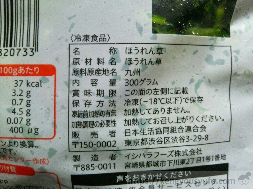 食材宅配コープデリの産地指定冷凍カットほうれん草 野菜の値段が高い時に便利だった