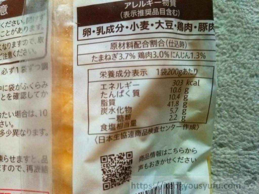 食材宅配コープデリのオムライス 本格的でおいしかった!栄養成分表示