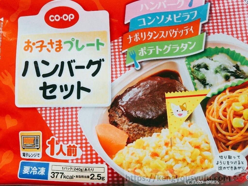 食材宅配コープデリのお子様プレート「ハンバーグセット」パッケージ画像