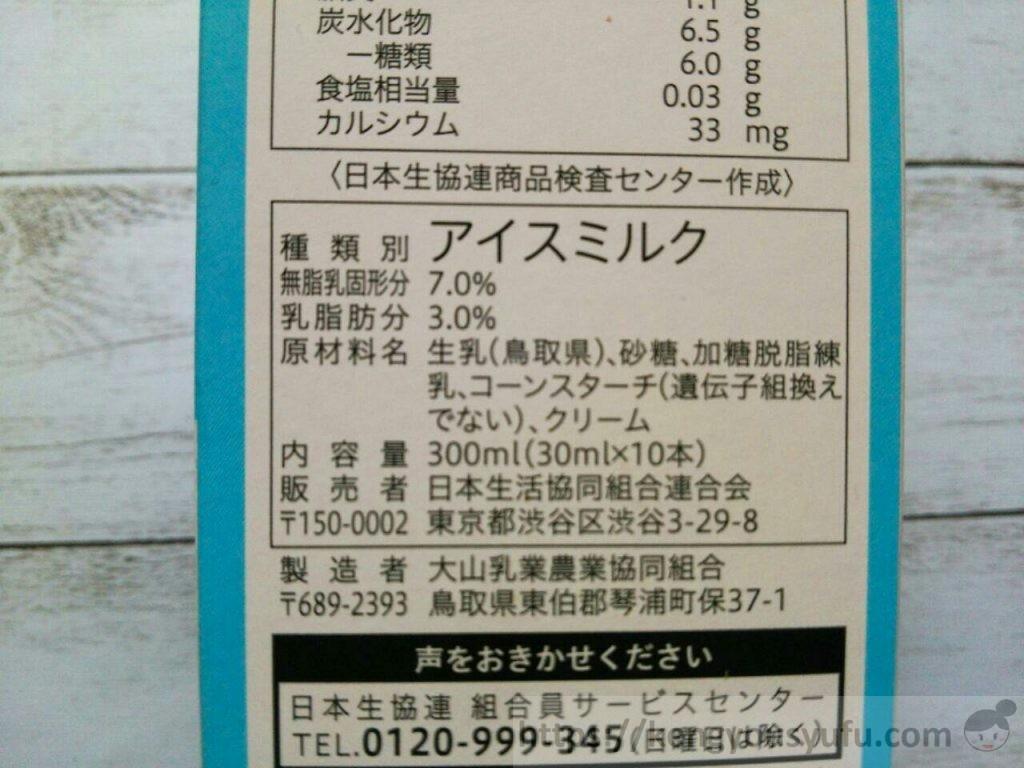 食材宅配コープデリ国産素材「牛乳70%アイスバー」原材料