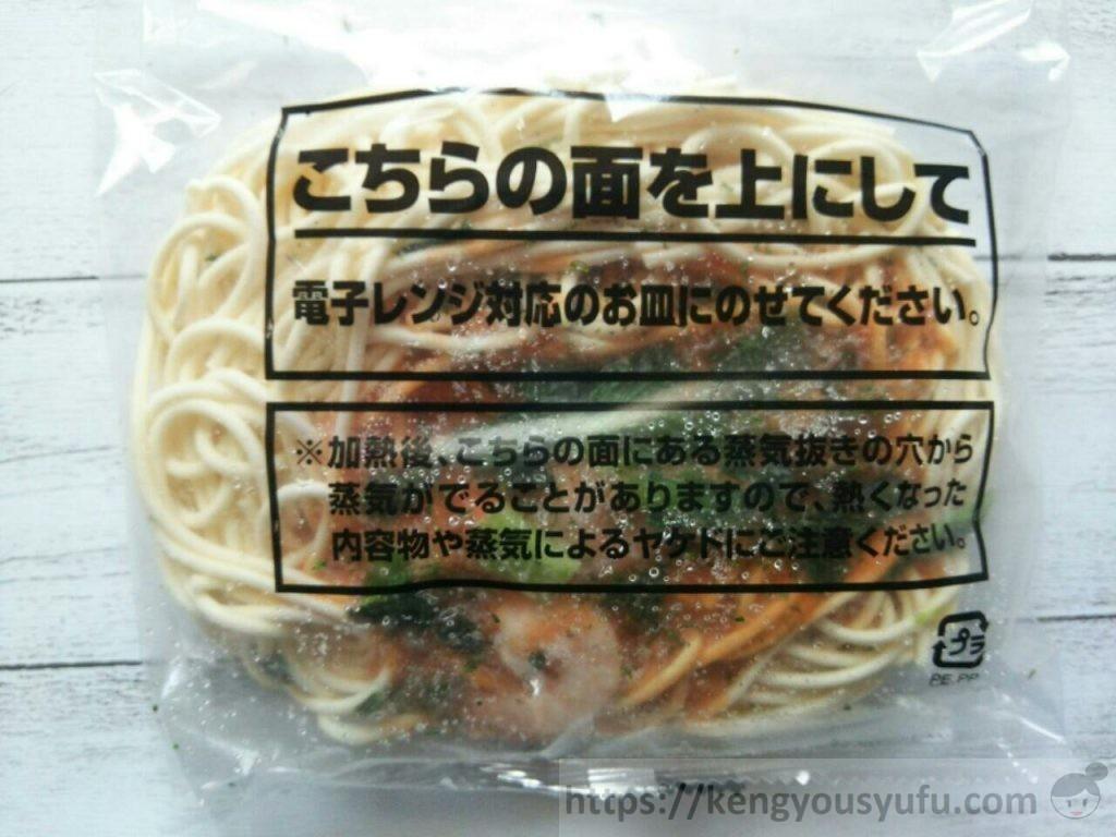 食材宅配コープデリで買った冷凍スパゲティ「海老のクリーミートマト」この味最高!