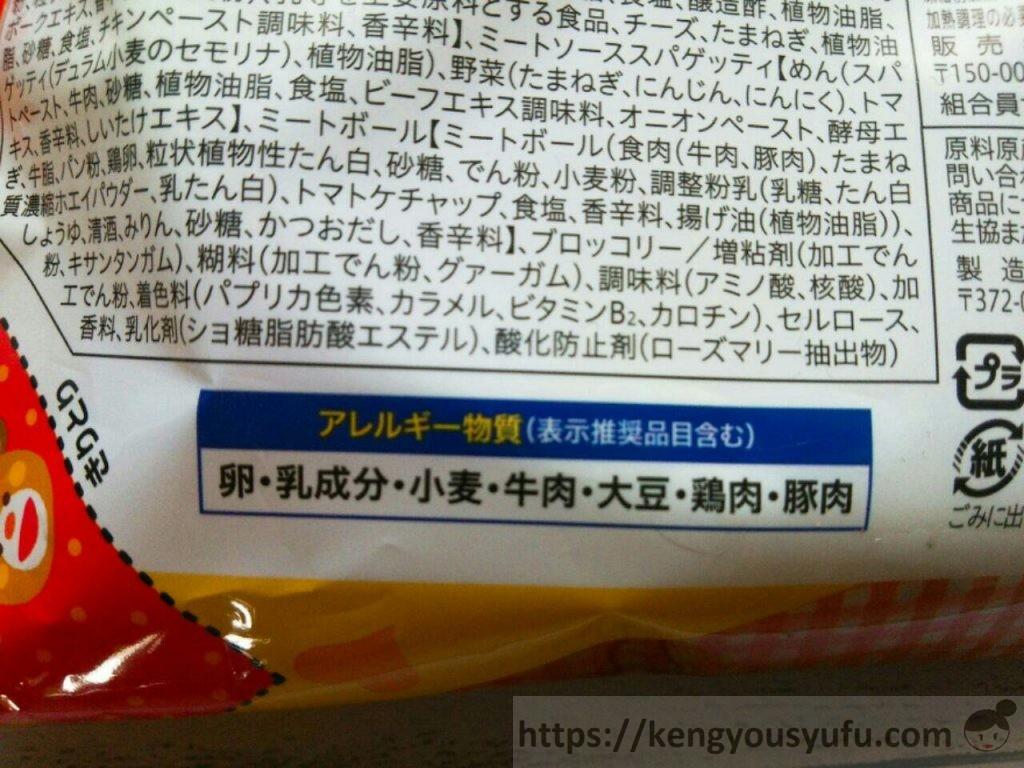 食材宅配コープデリお子様プレート「オムレツセット」はクオリティが高かった!アレルギー物質