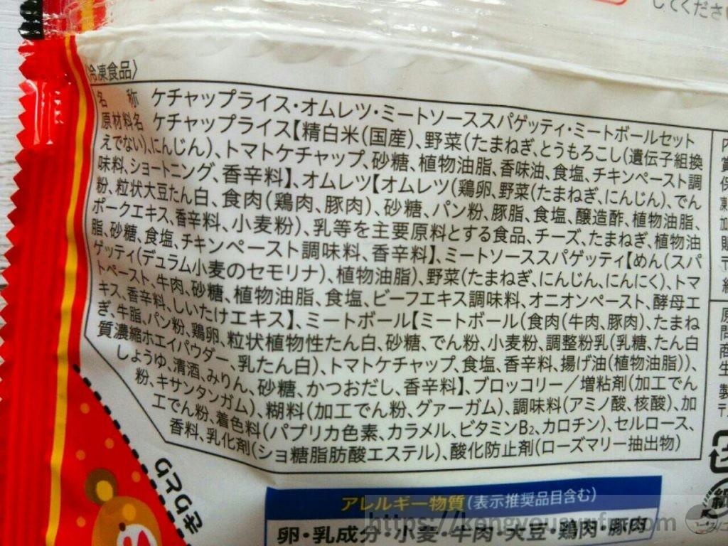 食材宅配コープデリお子様プレート「オムレツセット」はクオリティが高かった!原材料