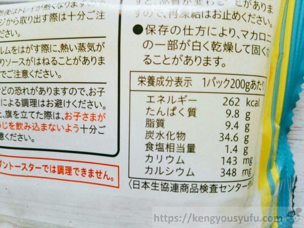 食材宅配コープデリのお子様プレート「とろとろたまごどんセット」栄養成分表示 クオリティが高かった!
