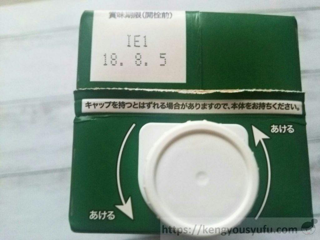 食材宅配コープデリのクオリティブランド「有機栽培アラビカ100%アイスコーヒー」注ぎ口の画像