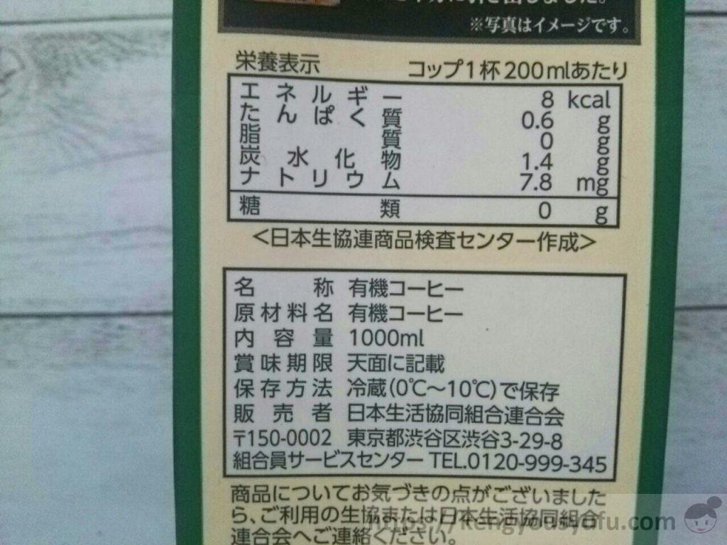 食材宅配コープデリのクオリティブランド「有機栽培アラビカ100%アイスコーヒー」原材料