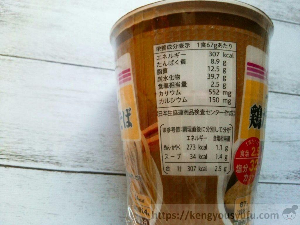 食材宅配コープデリで購入した【コープ健康配慮】鶏だんごそば 栄養成分表示
