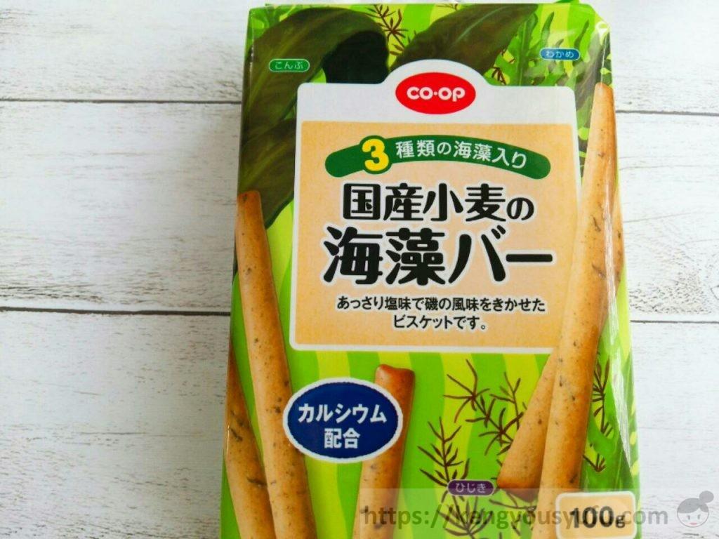 食材宅配コープデリの国産小麦の海藻バー