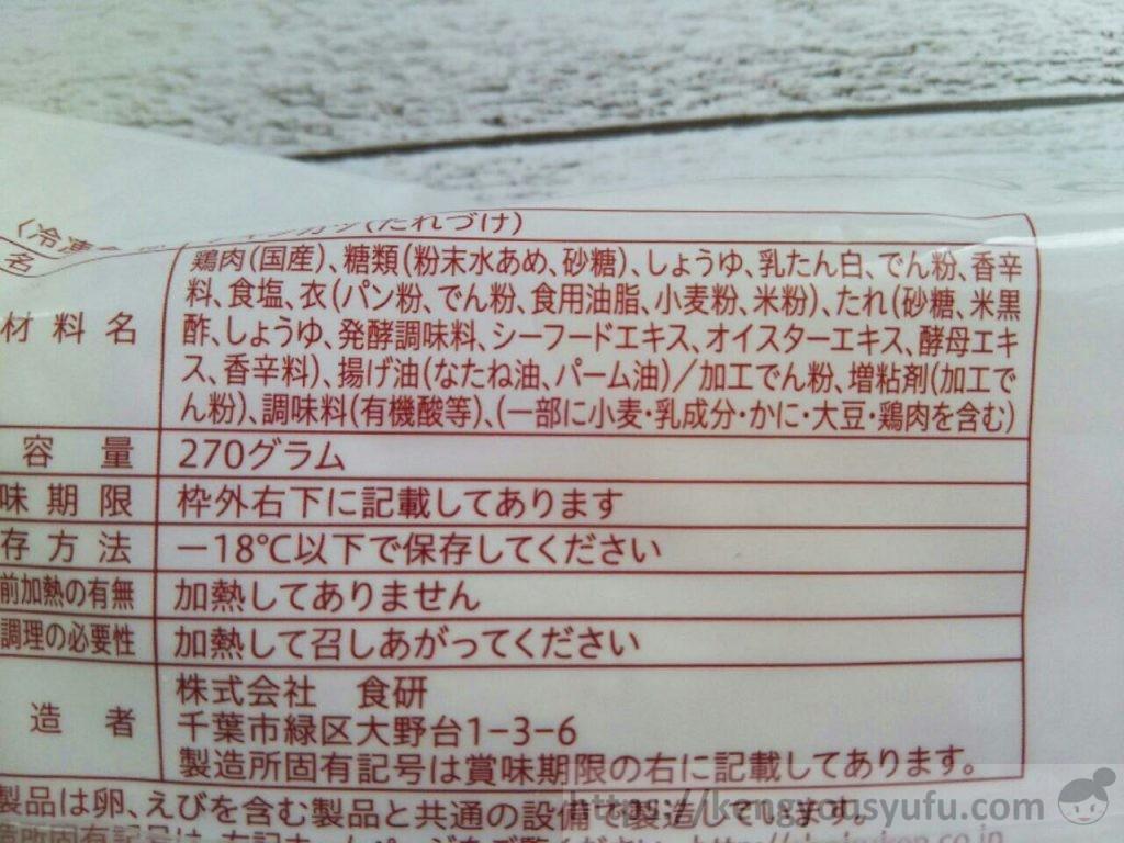 食材宅配コープデリで買った「甘辛チキン南蛮カツ」原材料表示