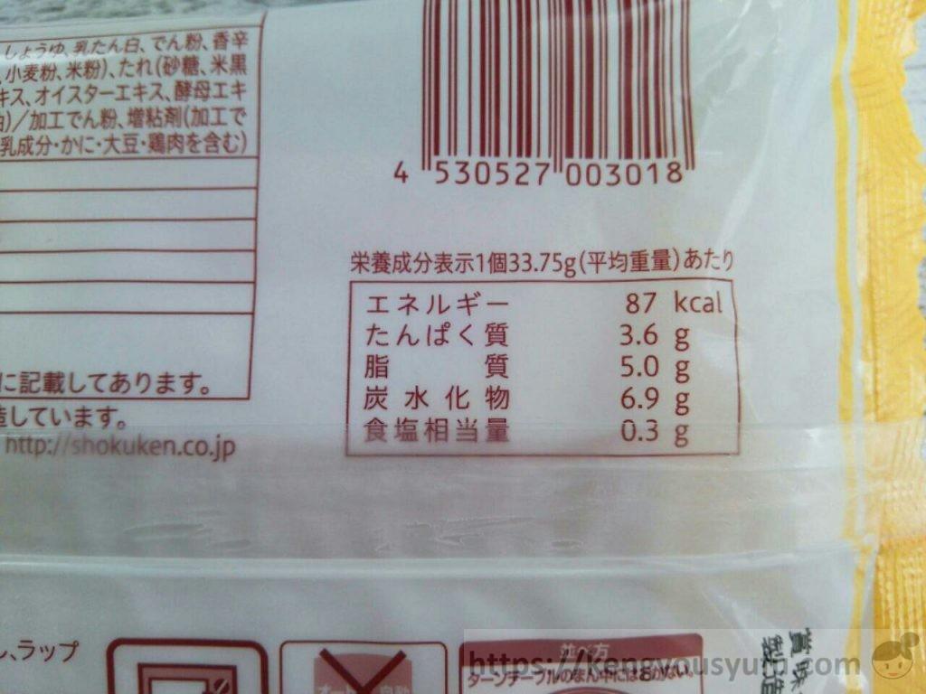 食材宅配コープデリで買った「甘辛チキン南蛮カツ」栄養成分表示