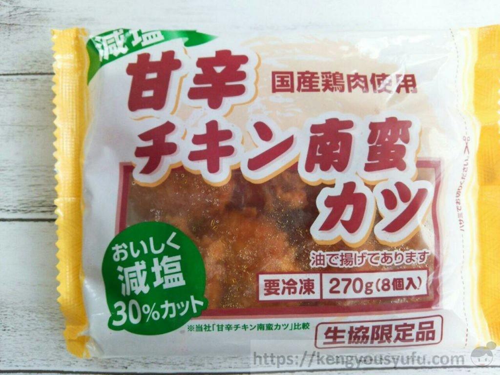 食材宅配コープデリで買った「甘辛チキン南蛮カツ」減塩 パッケージ画像