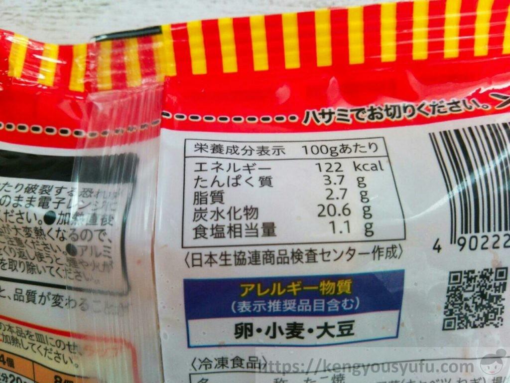 食材宅配コープデリで買ったたこ焼 タコがちっちゃいけど生地がうまい!栄養成分表示