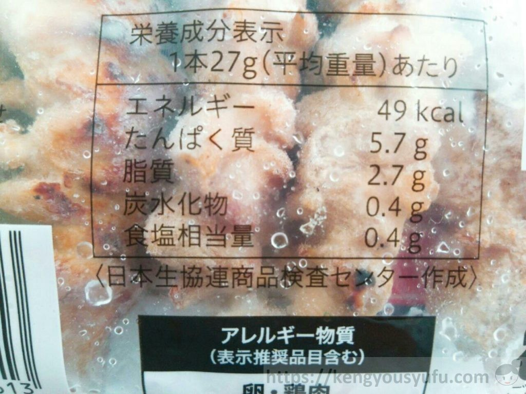 食材宅配コープデリで買った炭火やきとりもも串振り塩 栄養成分表示