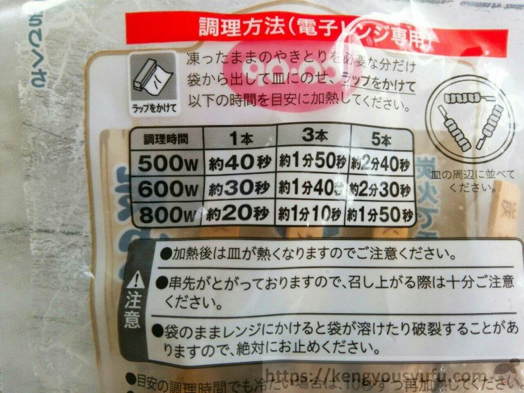 食材宅配コープデリで買った炭火やきとりもも串振り塩 電子レンジでの加熱時間