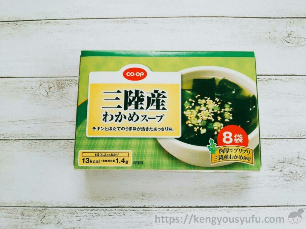 コープの三陸産わかめスープをお試し