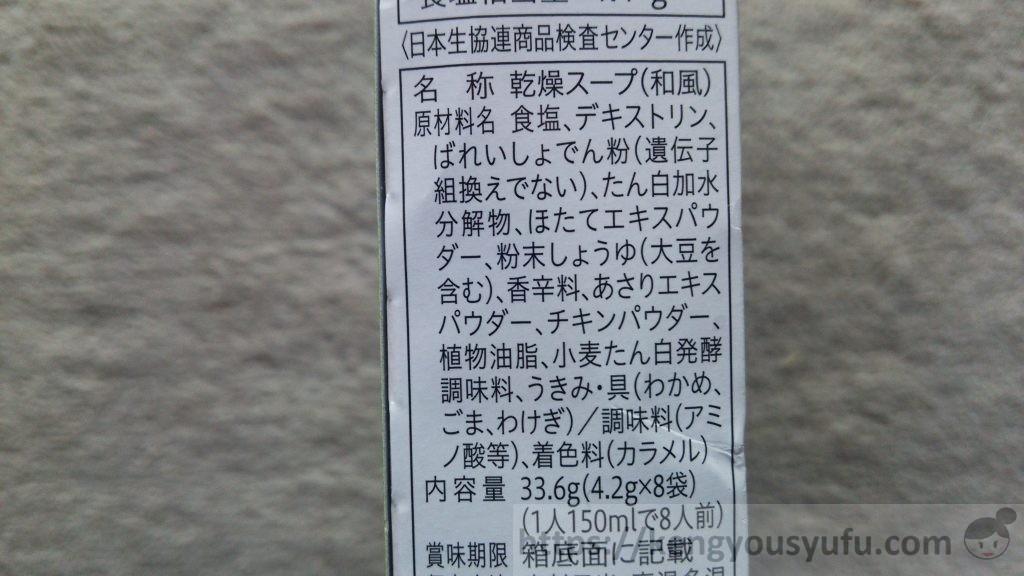 食材宅配コープデリの三陸産わかめスープ 普通でおいしかった 栄養成分表示