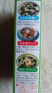 食材宅配コープデリの三陸産わかめスープ 普通でおいしかった アレンジレシピ