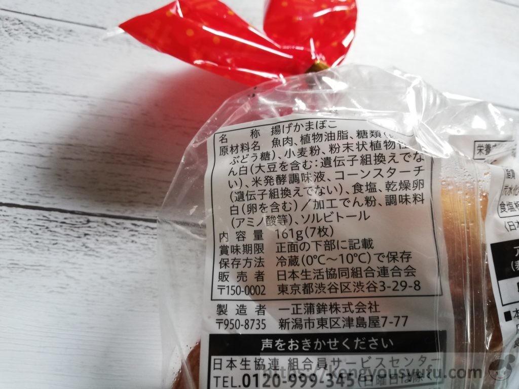 食材宅配コープデリで購入した「さつま揚げ」原材料