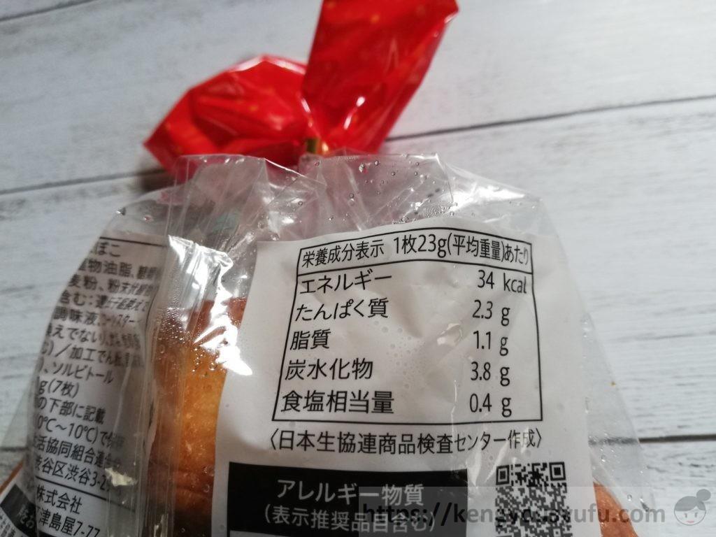 食材宅配コープデリで購入した「さつま揚げ」栄養成分表示