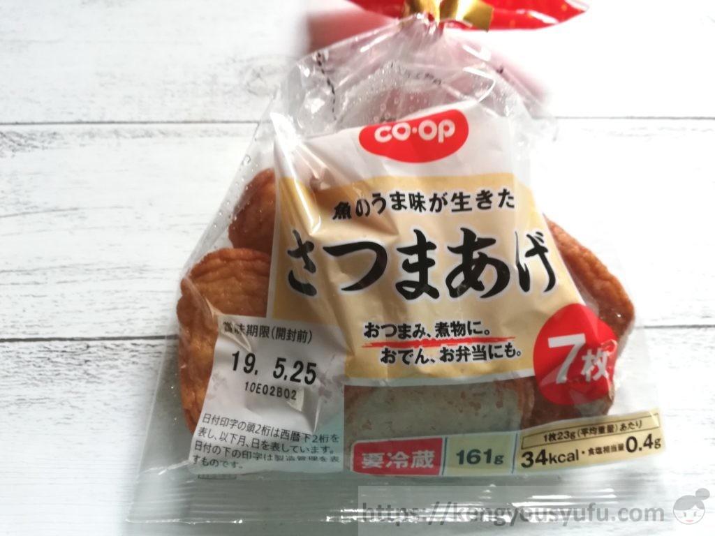 食材宅配コープデリで購入した「さつま揚げ」パッケージ画像