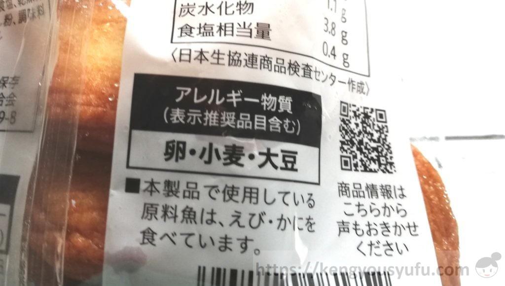 食材宅配コープデリで購入した「さつま揚げ」アレルギー物質