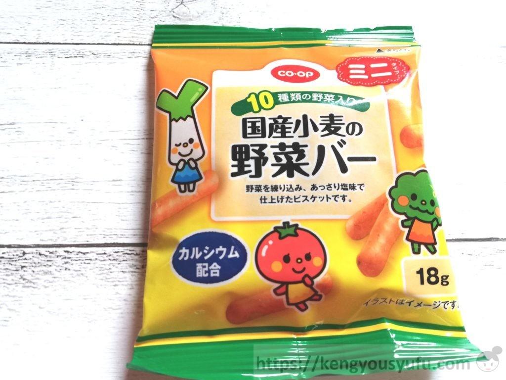 食材宅配コープデリで購入した「ミニ国産小麦の野菜バー」パッケージ画像