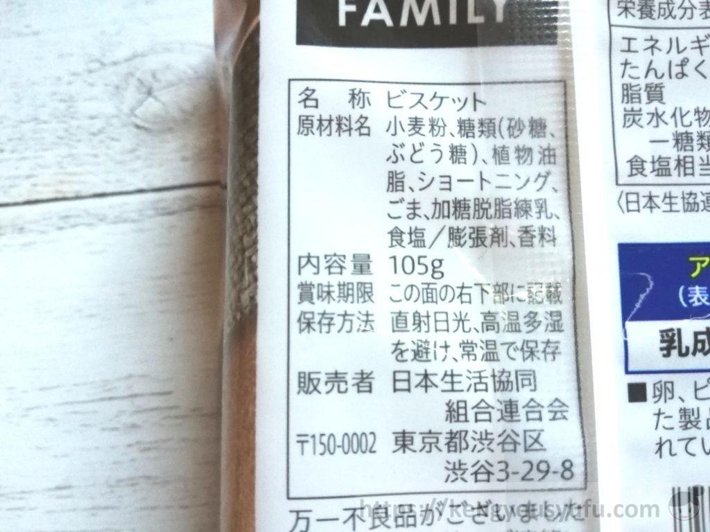 食材宅配コープデリで購入した「ごまスティック」原材料