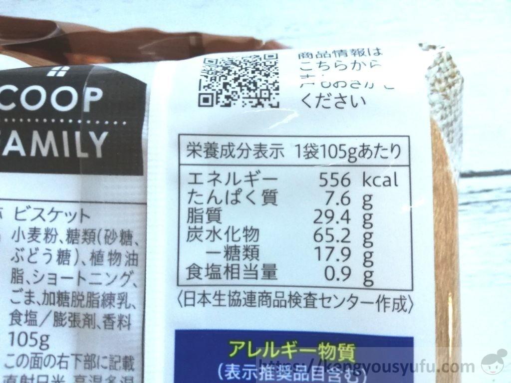 食材宅配コープデリで購入した「ごまスティック」栄養成分表示