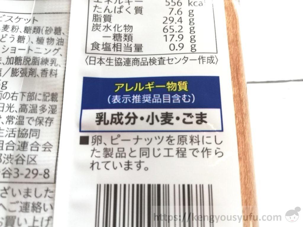 食材宅配コープデリで購入した「ごまスティック」アレルギー物質