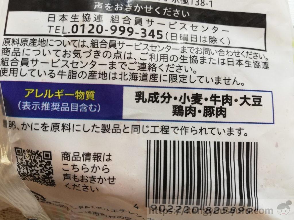 食材宅配コープデリで購入した「北海道プチコロッケアラカルト」アレルギー物質