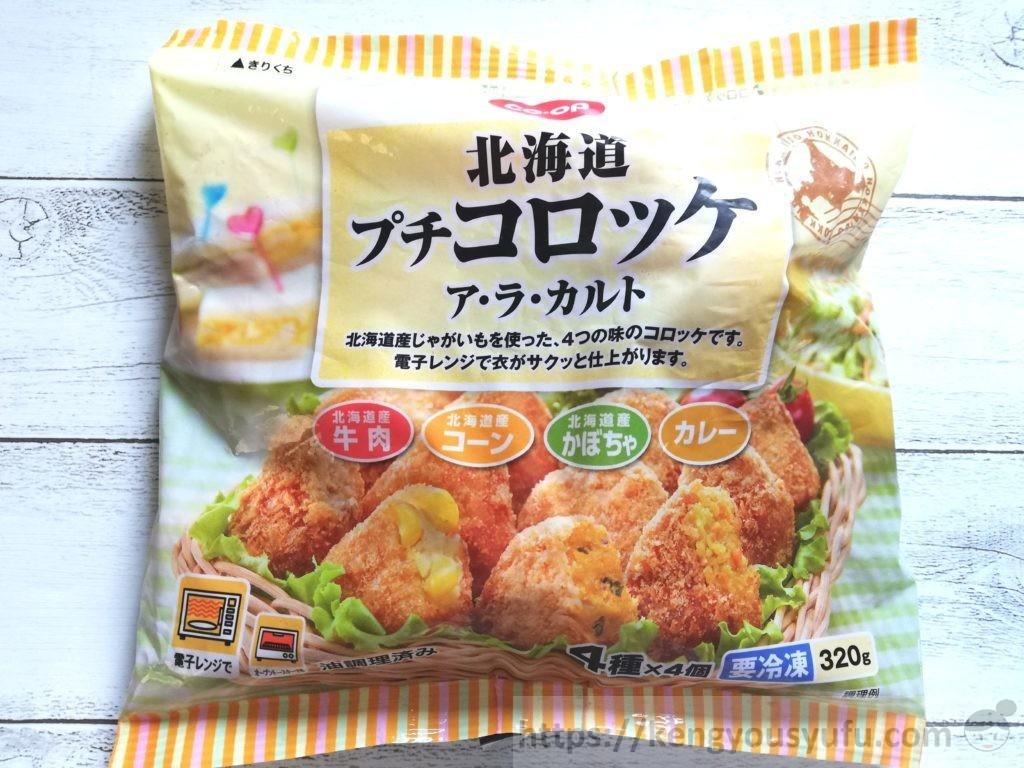 食材宅配コープデリで購入した「北海道プチコロッケアラカルト」パッケージ画像