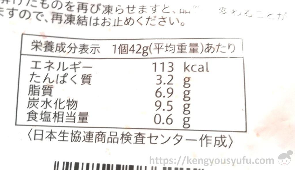 食材宅配コープデリで「レンジでプリプリした海老カツ」栄養成分表示