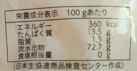 食材宅配コープデリで購入した「ペンネマカロニ」栄養成分表示