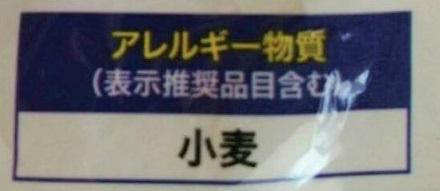 食材宅配コープデリで購入した「ペンネマカロニ」アレルギー物質