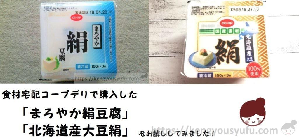 コープ「まろやか絹豆腐」普通の豆腐とは違う!冷奴が一番うまい!