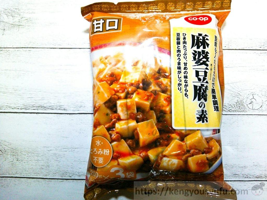 食材宅配コープデリで購入したの麻婆豆腐の素 本格的に仕上がる