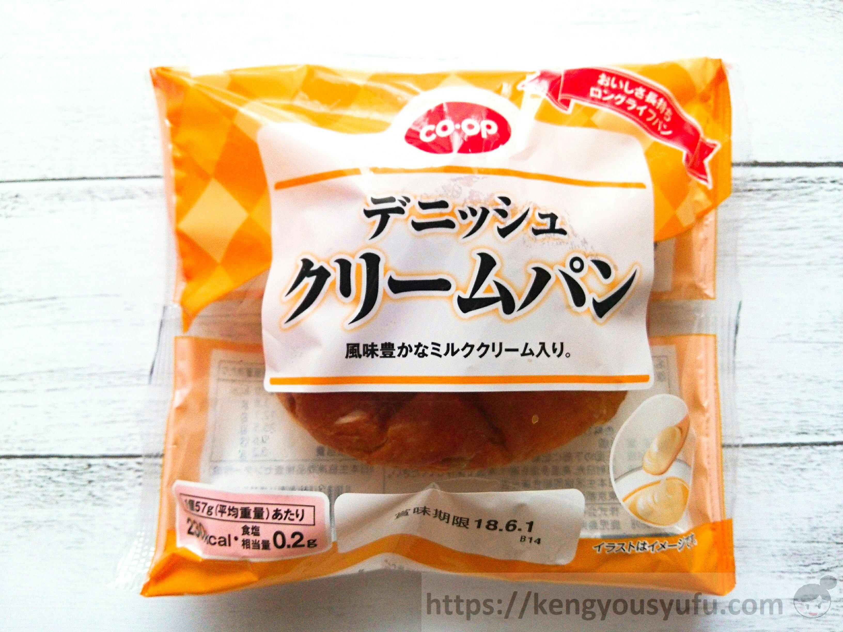 食材宅配コープデリで買ったデニッシュクリームパンをお試し