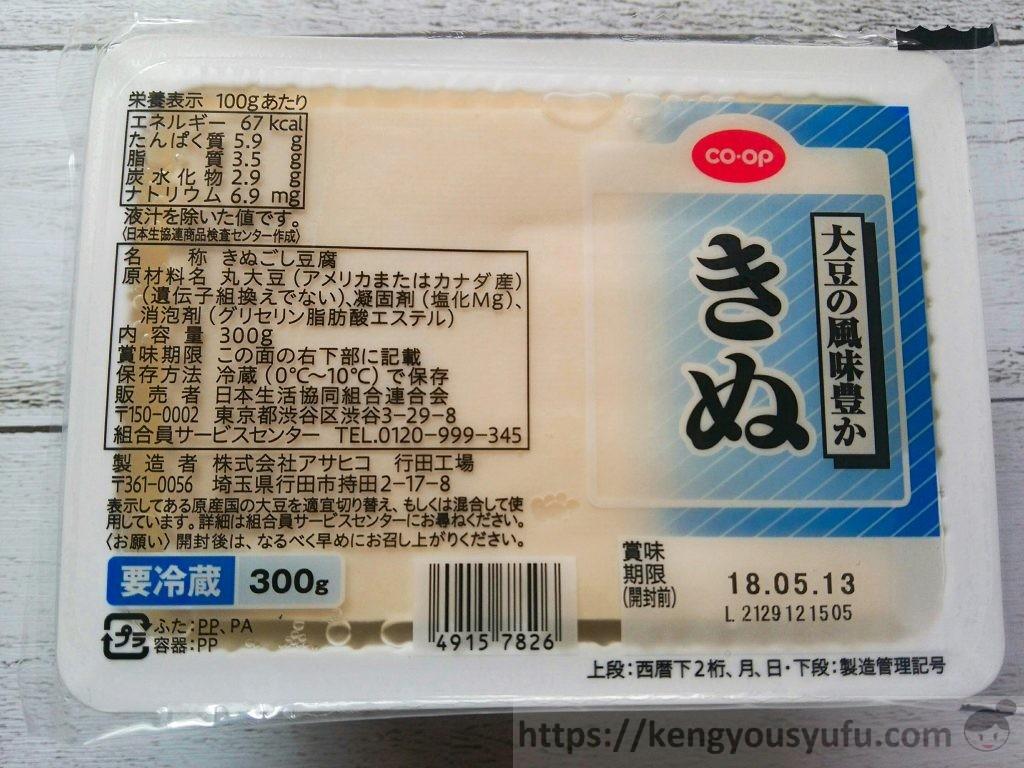 コープ 激安絹&もめん豆腐をお試ししてみました!う~ん、安い!