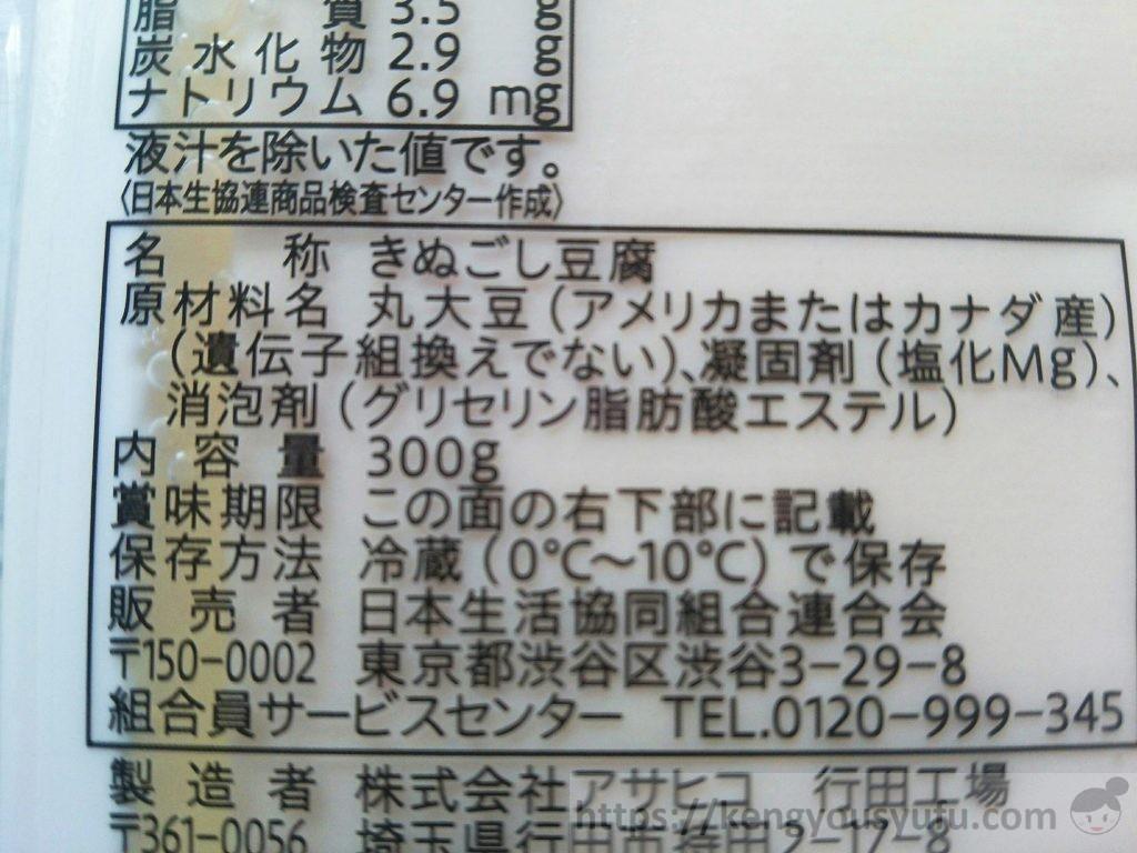 コープ 激安絹&もめん豆腐をお試ししてみました!う~ん、安い!原材料