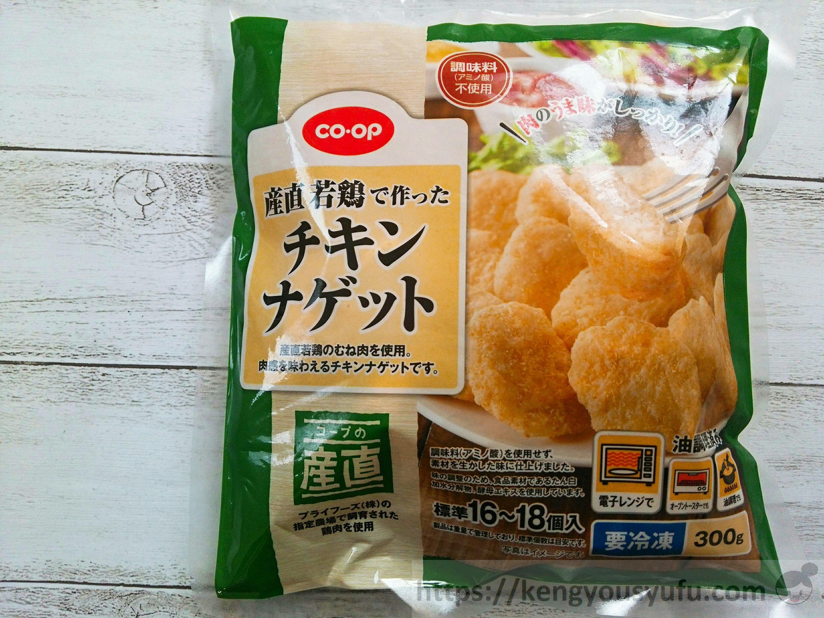 コープ産直若鶏で作ったチキンナゲットはプリプリしている