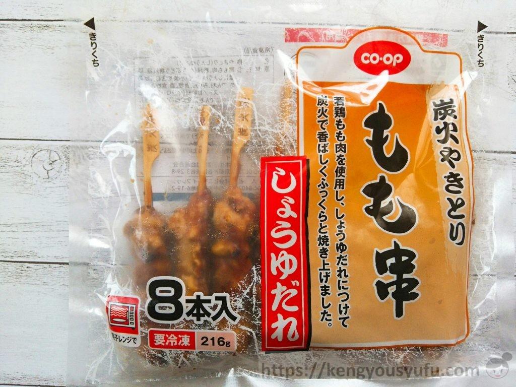 食材宅配コープデリで買った「炭火やきとりもも串しょうゆだれ」パッケージ画像