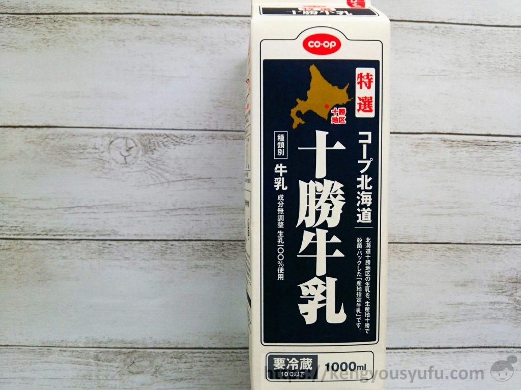 コープ北海道十勝牛乳 コープ牛乳と比較してみた