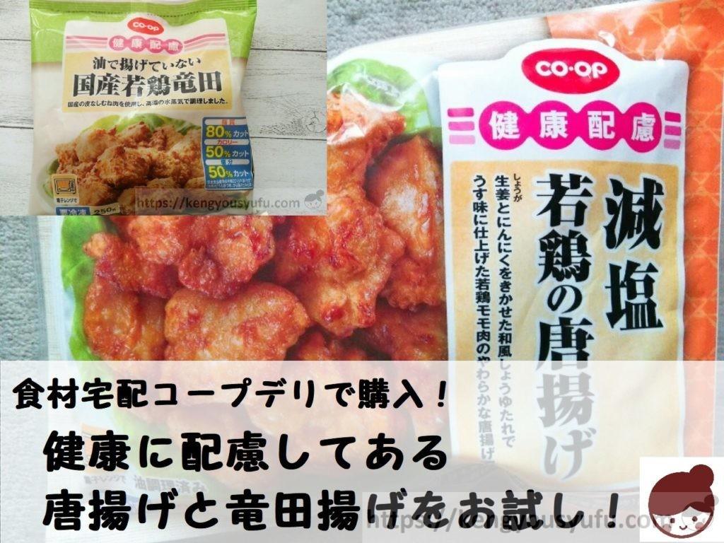 【コープ健康配慮】減塩若鶏のから揚げ&油で揚げていない国産若鶏竜田