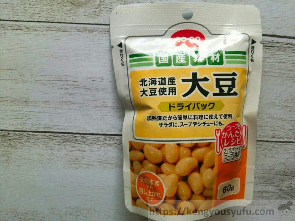 【国産素材】コープ北海道産大豆ドライパック 使い勝手が良くてお気に入り パッケージ画像