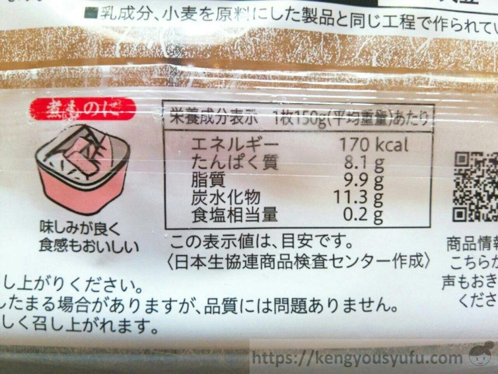 コープの焼いておいしい絹あげ 煮込んでもおいしかった!栄養成分表示
