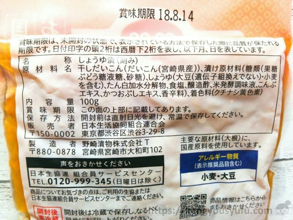 食材宅配コープデリで買った国産素材「つぼ漬け」原材料画像