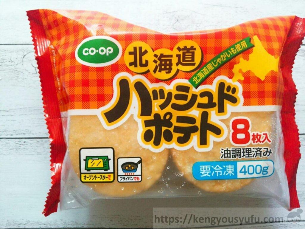 食材宅配コープデリの北海道産じゃがいも使用ハッシュドポテト 見た目がどれよりも美しかった