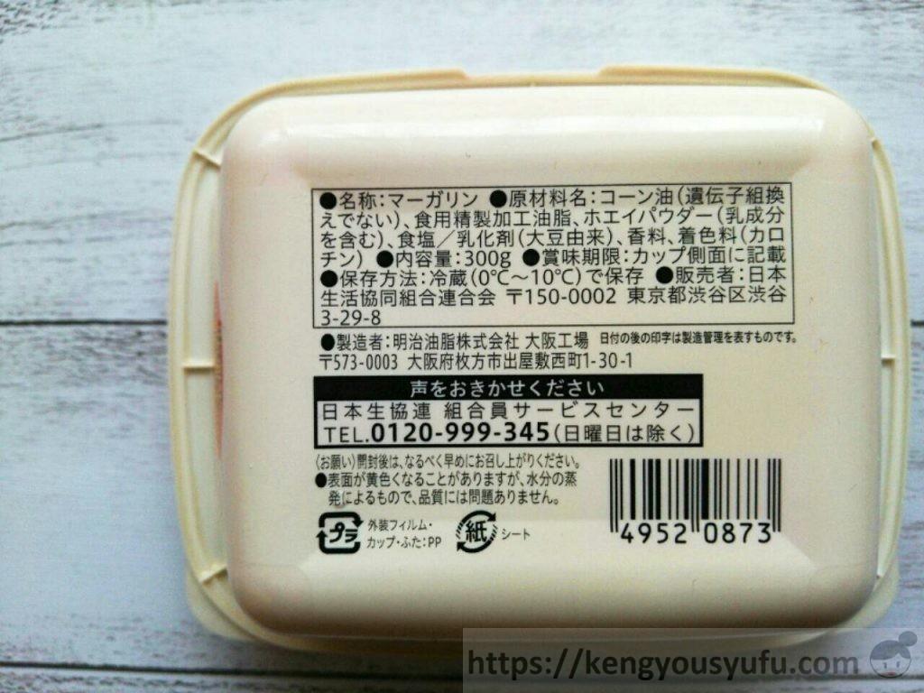 食材宅配コープデリ 遺伝子組み換え原料不使用のコーンマーガリンをお試し