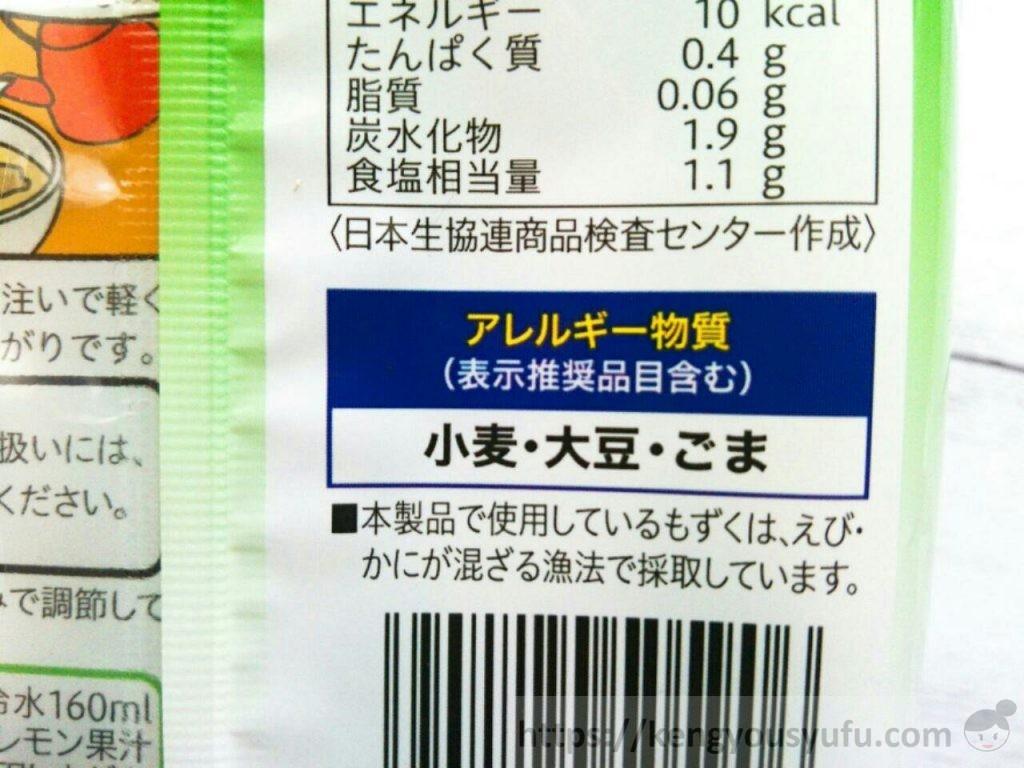 食材宅配コープデリ 沖縄県産もずくスープは仕事のブレイクタイムに
