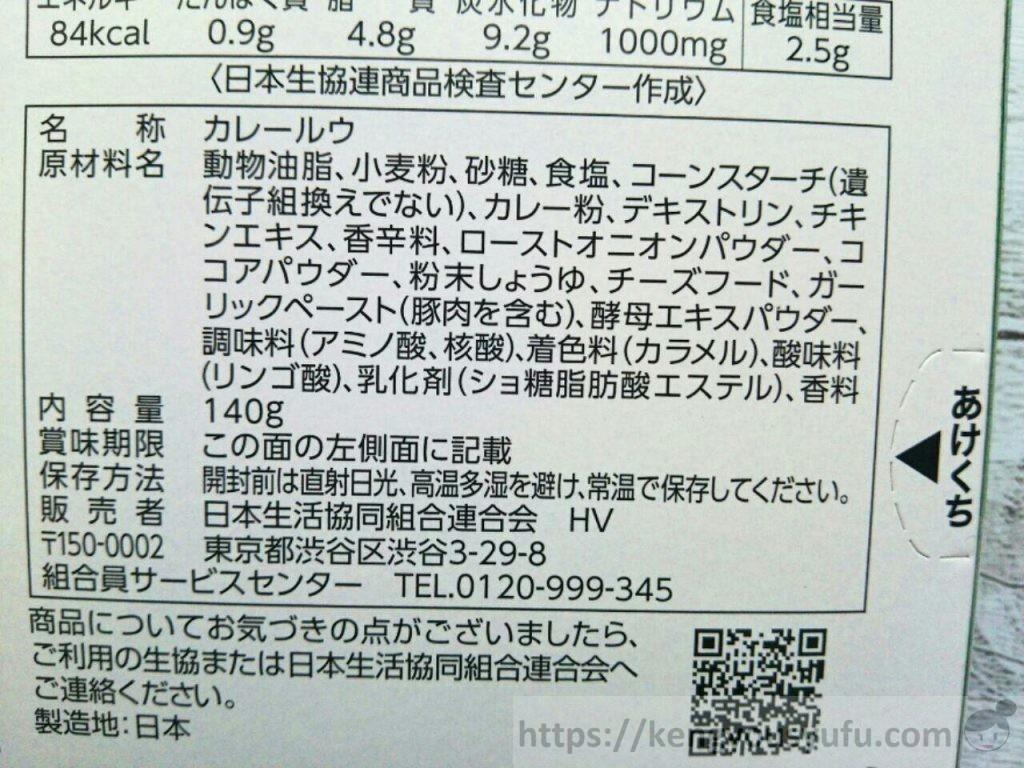 食材宅配コープデリで購入した「みんなのコープカレー」原材料